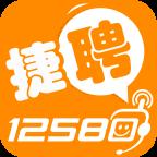12580捷聘app