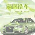 滴滴洗车v2.5安卓版