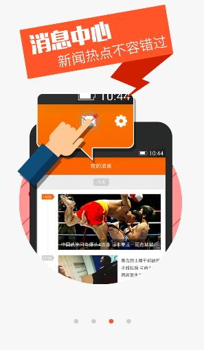 风行视频 3.2.1.1官方版