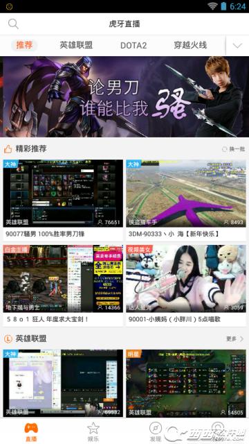 虎牙直播app V5.5.1安卓版