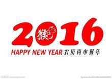 2016猴年logo素材