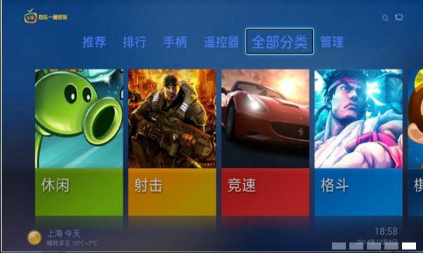 V乐游戏大厅TVv2.3.00 电视版截图1