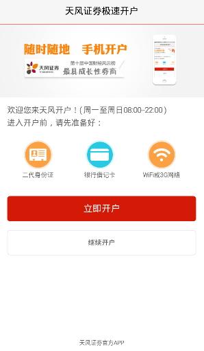 天风股票开户 V2.2.7 安卓手机版