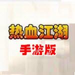 热血江湖手游电脑版v17.1 官方最新版