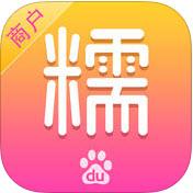 百度糯米商家iOS版