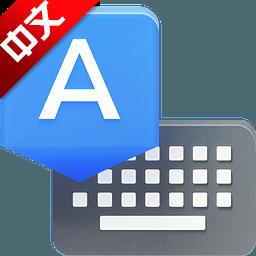 Google键盘手机输入法