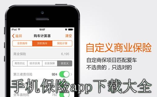 手机保险app下载大全_保险app哪个好?
