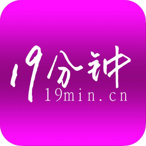 19分钟(手机校园购物软件)