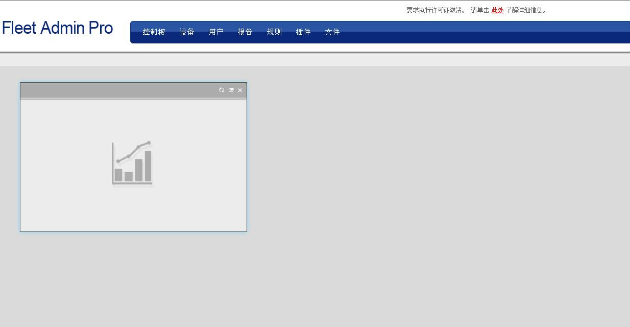 Fleet Admin Pro三星专业软件管理 V1.00.047官方版