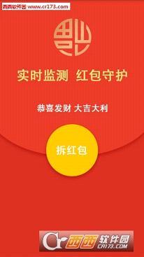 微信红包防雷挂 最新版【附授权码】