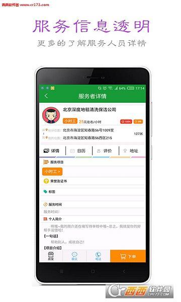 家小二app 3.4.6安卓版