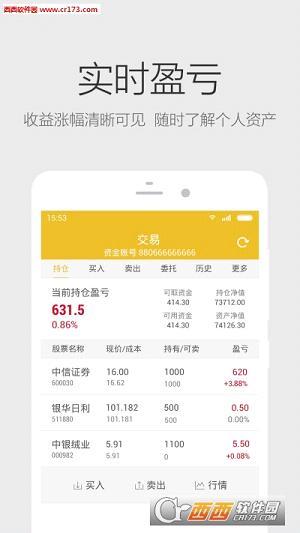 中信证券炫酷版 v3.01.003 手机版