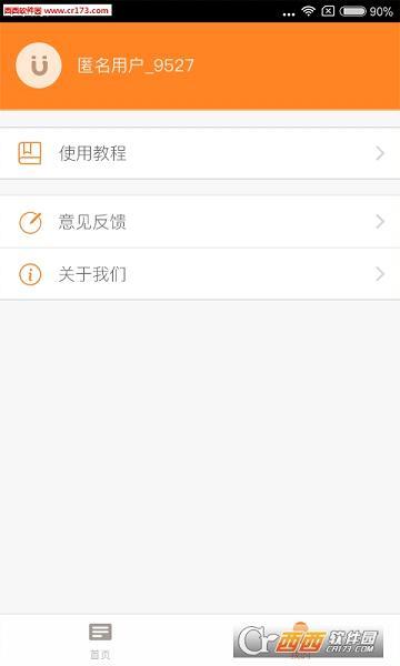 种子磁力搜app V1.3.1 安卓版