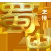 IOS蜀山正传手游官方版v1.0