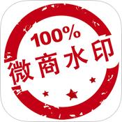 微商水印相机ios版v3.2iphone最新版