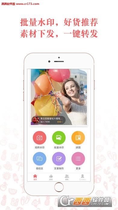 微商水印相机ios版 v3.2iphone最新版