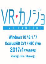 VR女友 demo版官方硬盘版
