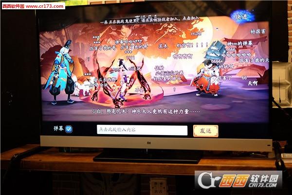 阴阳师手游电视版1.0.20截图1