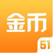51游戏币(最便宜的游戏币商城)