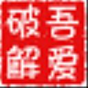 52pojie网易云付费音乐破解下载工具V2.0免费版