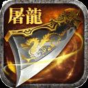 龙城主宰手游v2.2.1 安卓版