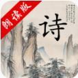 中华唐诗三百首朗读版app
