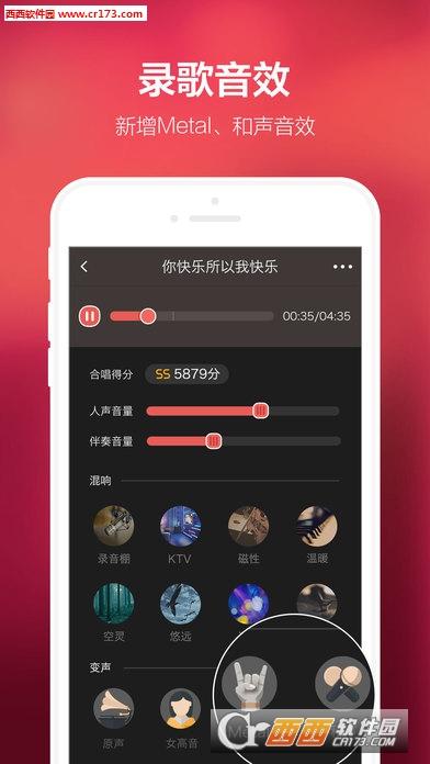 全民K歌ios版 v5.0.6 官方最新版