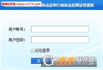 湖南省行政执法证和行政执法监督证管理系统 官方登录版