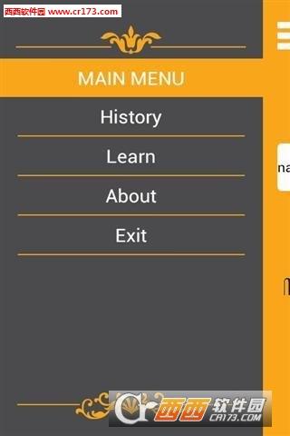 爪哇语输入法手机版 1.0安卓版