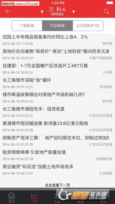 宏牛app V1.2iOS版