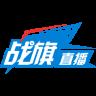 战旗直播v3.2.3 官方IOS版