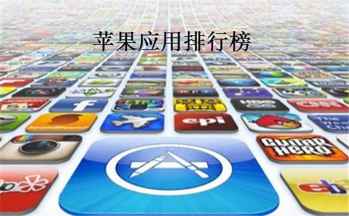 苹果应用排行榜