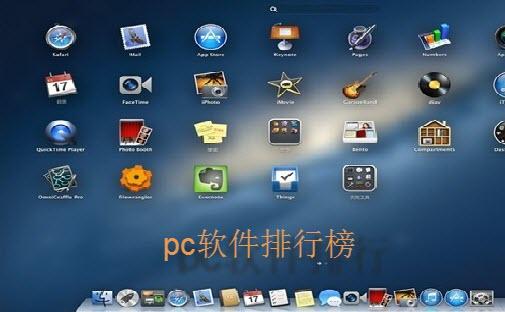 pc软件排行榜