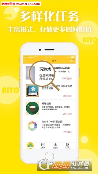 哎喲陽光手機版app 1.1.0