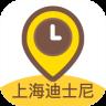 上海迪士尼app