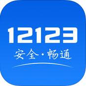 12123科目四预约手机版