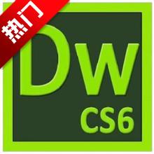 Adobe Dreamweaver cs6中文版