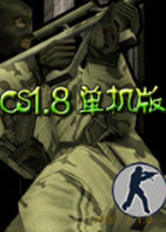 cs1.8反恐精英单机版