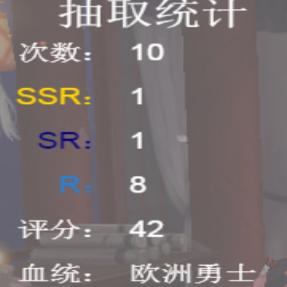 阴阳师手游抽卡模拟血统鉴定器v1.0 官方最新版