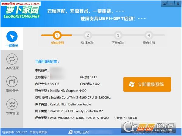 萝卜家园一键重装系统 v6.9.9.22官方最新版