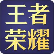荣耀盒子for王者荣耀苹果版V1.0