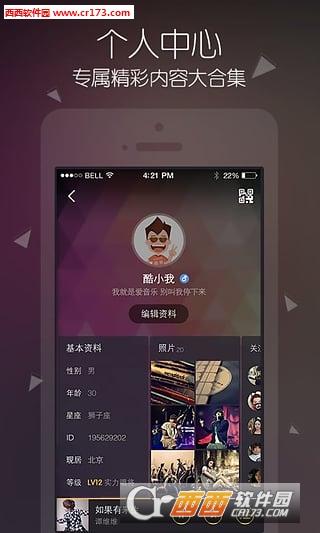 酷我音乐旧版本2013 8.2.8.0安卓版