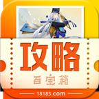 阴阳师攻略百宝箱v1.0安卓版