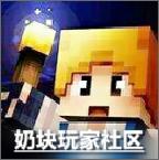 奶块之家appv1.4.0.18安卓版