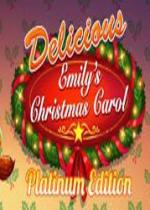 美味餐厅:艾米莉的圣诞颂歌