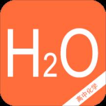 高中化学知识宝典v1.2 手机版