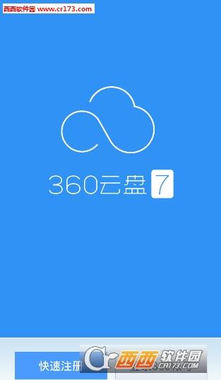 360云盘不限速版apk 安卓版