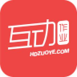 互动作业旧版本安卓2.33.19.0手机版
