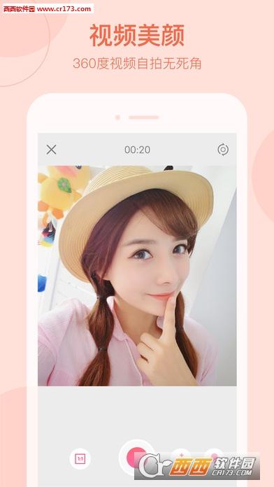 美颜相机国际版BeautyPlus 7.7.15手机版