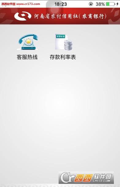 河南农信手机客户端 2.3.2 最新版
